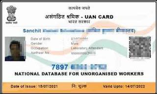 Demo UAN eshram card