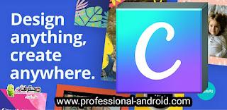 تحميل تطبيق كانفا برو Canva pro مهكر اخر اصدار للأندرويد