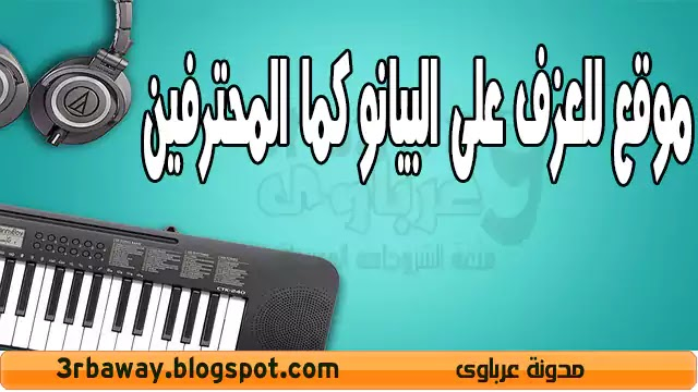 للترفيه: موقع للعزف على البيانو كما المحترفين