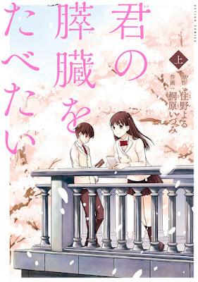 [Manga] 君の膵臓をたべたい 上 [Kimi no Suizo o Tabetai vol 01] Raw Download