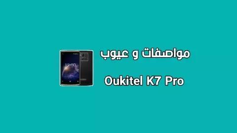 سعر و مواصفات Oukitel K12 Pro - مميزات و عيوب هاتف اوكتيل كي 12 برو
