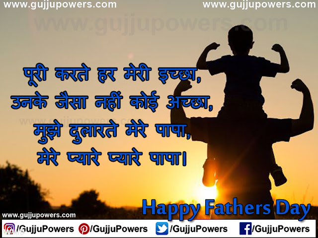 shayari father