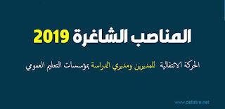 المناصب الشاغرة لمديري ومديري الدراسة بالمؤسسات العمومي 2019