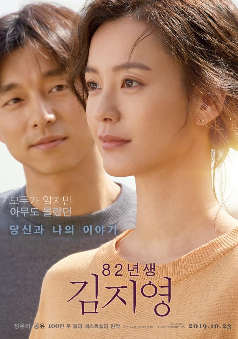 Sinopsis Kim Ji-Young: Born 1982 (2019) - Film Korea