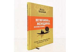 книга Мужчина и женщина: основа основ, Йоги Бхаджан