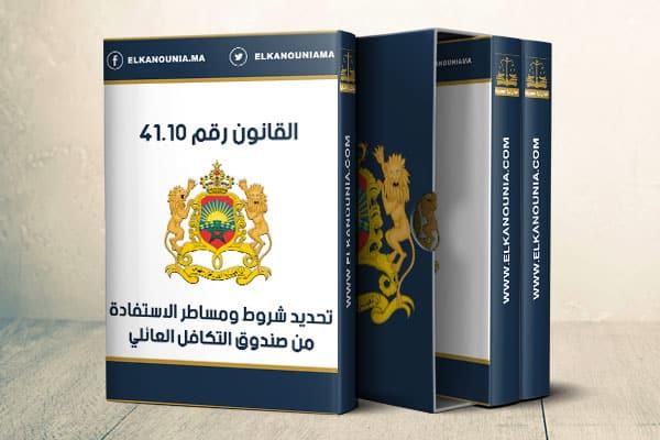 القانون رقم 41.10  PDF