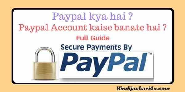 Paypal kya hai or Paypal Account kaise banate hai - Full Guide