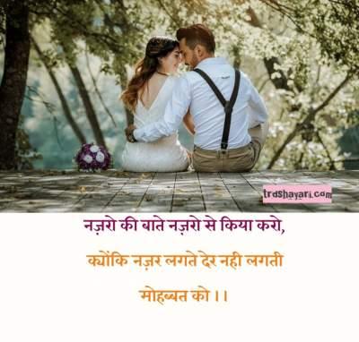 (Top 10+)Best Pyar shayari in hindi-प्यार की शायरी |Pyar shayari hindi