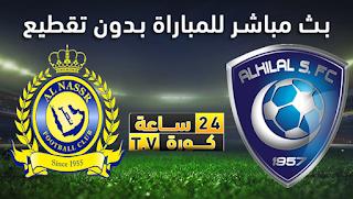 مشاهدة مباراة الهلال والنصر بث مباشر بتاريخ 27-10-2019 الدوري السعودي