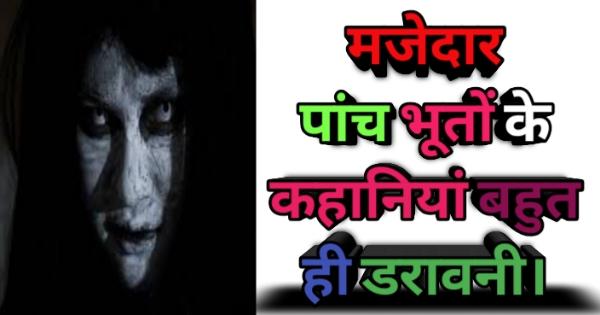5 मजेदार भूतों की कहानियां हिंदी में।