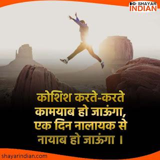 Koshish, Kamyab, Nalayak, Nayab : Motivational Quotes in Hindi