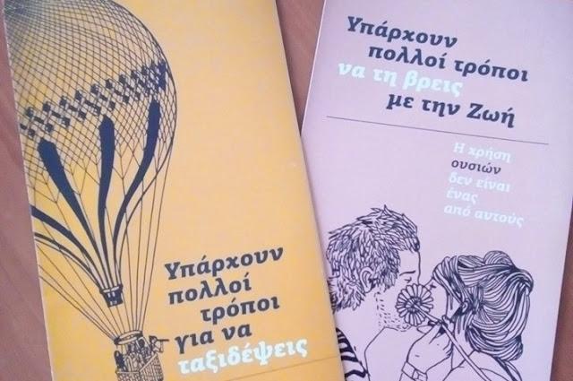 Μιλώντας για τις «Εξαρτήσεις στη ζωή μας» με τους μαθητές του Γυμνάσιο Κουτσοποδίου