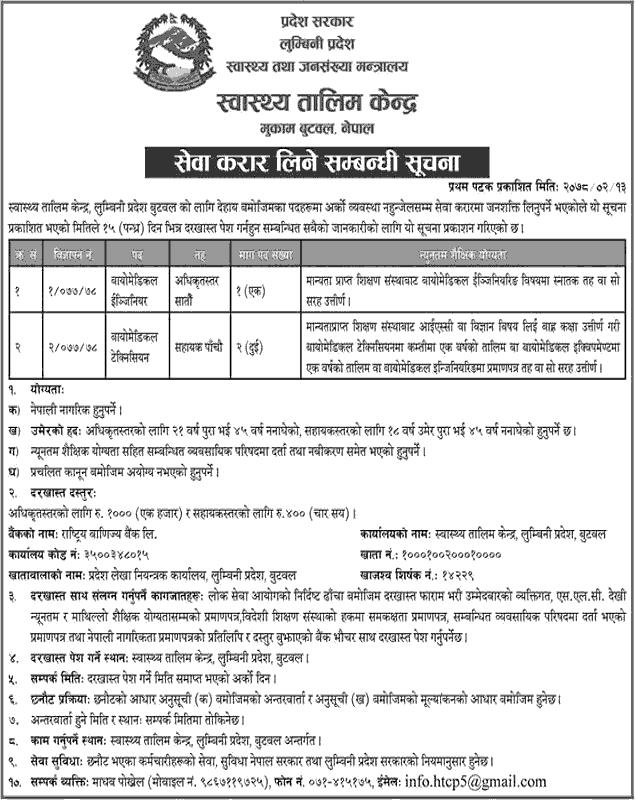 Lumbini-Province-Health-Training-Center-Vacancy