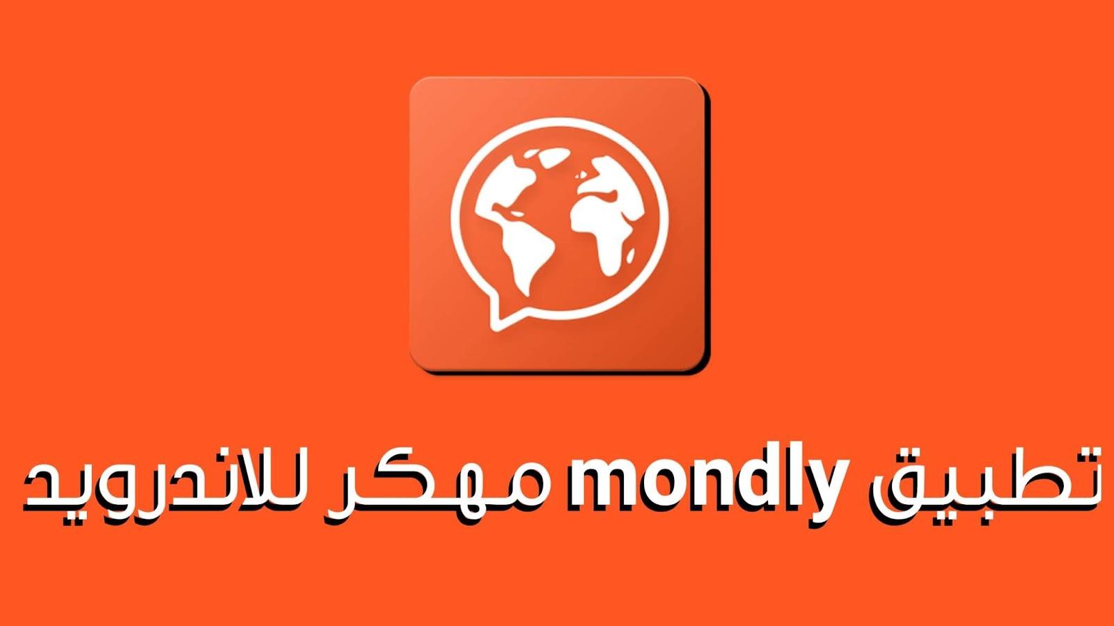 تحميل برنامج mondly مهكر للاندرويد لتعلم 33 لغة مجانا وبطريقة ممتعة
