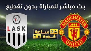 مشاهدة مباراة مانشستر يونايتد ولاسك لينز بث مباشر بتاريخ 05-08-2020 الدوري الأوروبي