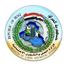 رابط استمارة قروض العاطلين عن العمل عبر الموقع الرسمي لوزارة العمل والشئون الاجتماعية فى العراق 2020 molsa.gov.iq