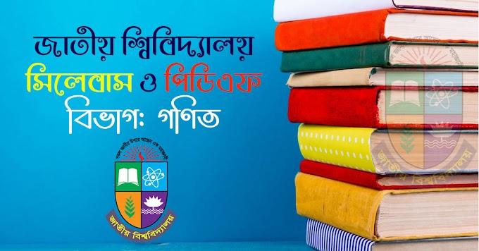 National University Mathematics Syllabus and Book pdf