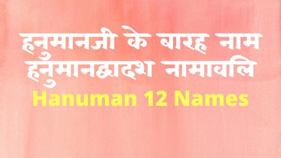 हनुमानजी के बारह नाम | Hanuman 12 Names |