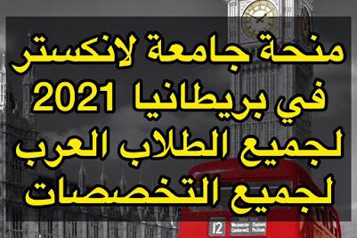 منحة جامعة لانكستر العالمية 2021 لجميع الطلاب العرب