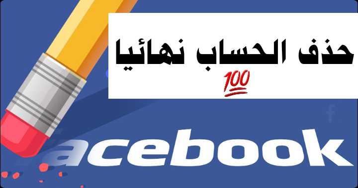 طريقة حذف حسابك فايسبوك Facebook نهائيا 2019