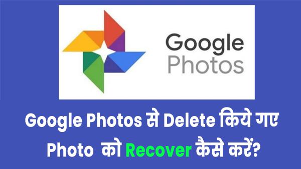 Google photo ko recover kaise kare ?