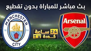مشاهدة مباراة مانشستر سيتي وآرسنال بث مباشر بتاريخ 17-06-2020 الدوري الانجليزي