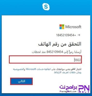 انشاء حساب سكايب بدون رقم هاتف