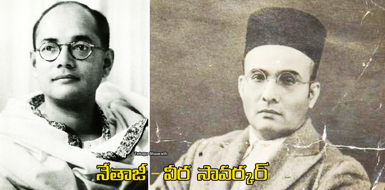 వీర సావర్కర్, నేతాజీలది ఒకటే మార్గం - Veera Savarkar, Subhas Chandra Bose