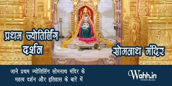 Somnath-Mahadev-Temple-Lord-Shiva