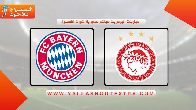 مباراة اوليمبياكوس و بايرن ميونخ 6-11-2019 في دوري ابطال اوروبا