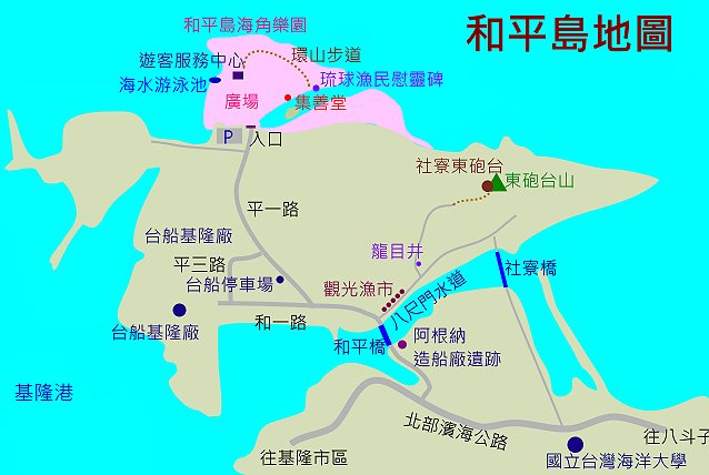 PCLin 幸福好站: 和平島公園遊記 + 學習電子報-絕妙好答