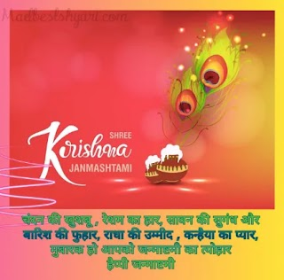 कृष्ण जन्माष्टमी 2020 : Happy Krishna Janmashtami Images, Wishes, Messages and Janmashtami Status In Hindi