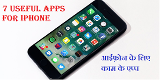 Iphone Ke Liye Useful Apps