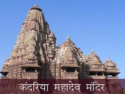 कन्दरीया महादेव मंदिर (Kandriya Mahadev Mandir)