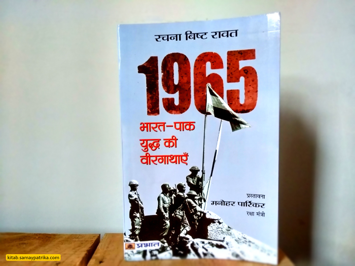 rachna-bisht-rawat-book-review-hindi