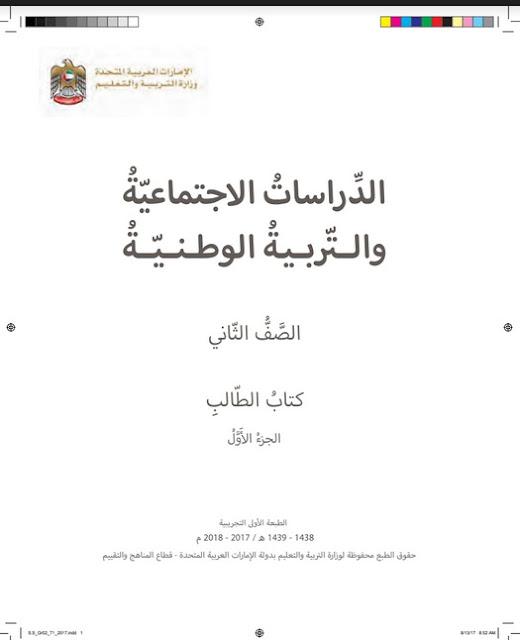 كتاب الطالب في الدراسات الاجتماعية للصف الثاني الفصل الدراسي الاول
