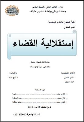 مذكرة ماستر: إستقلالية القضاء PDF