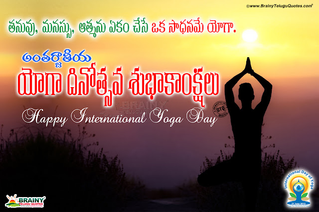 happy yoga day greetings in telugu-nice telugu online yoga day messages-happy yoga day wallpapers