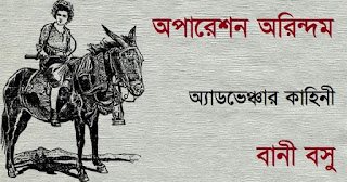 Operation Arindam Bengali Adventure Story Book In PDF Format Written By Bani Basu