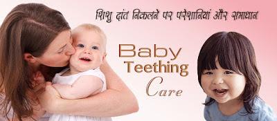 शिशु के दांत निकलना Baby Teething Tips in Hindi