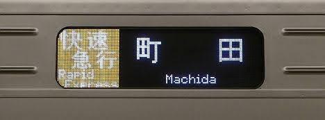 小田急電鉄 快速急行 町田行き4 1000形FCLED