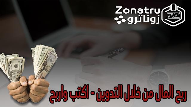 افضل طريقة لربح المال من خلال كتابة المقالات