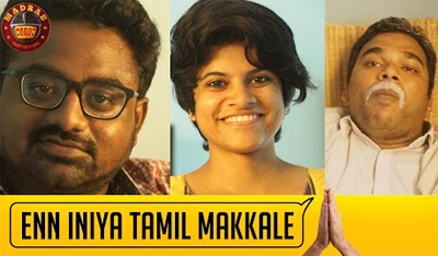 En Iniya Thamizh Makkale | Feat. Temple Monkeys