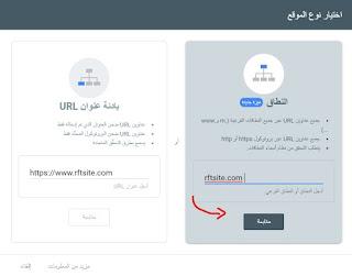 شرح اضافة الموقع الى ادوات مشرفي المواقع