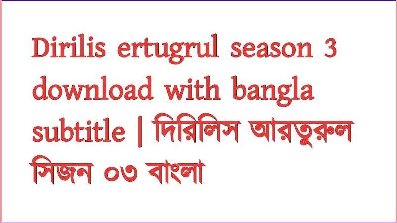 Dirilis ertugrul Bangla season 3 Download