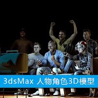 3dsMax高精度10個人物角色3D模型下載