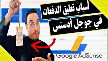 أسباب تعليق دفعات جوجل ادسنس و كيفية حل مشكلة تعليق دفعاتك في حساب ادسنس