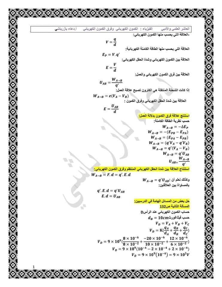 كتاب الفيزياء للصف الحادي عشر علمي الفصل الثاني الكويت