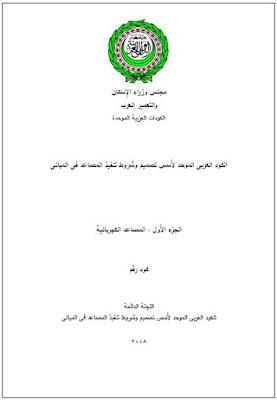 تحميل الكود العربي للمصاعد الكهربية