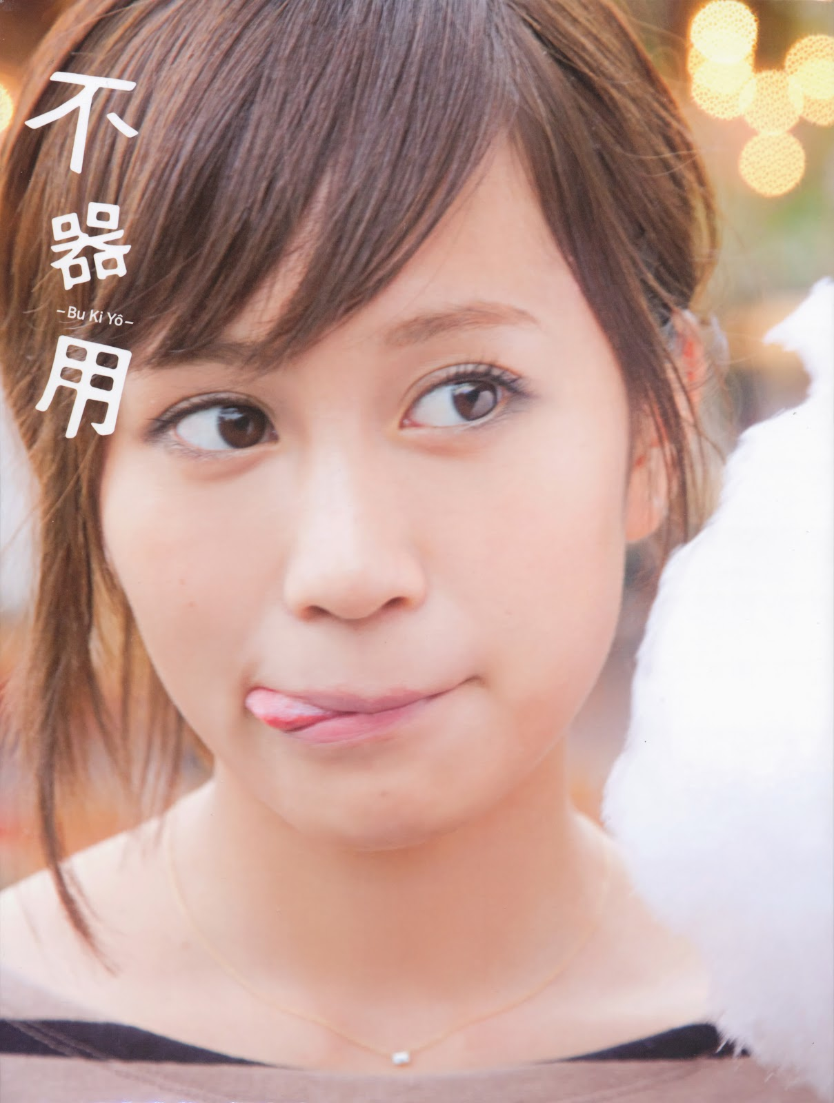 Maeda Atsuko photobook Acchan - AKB48 Photo (38215307